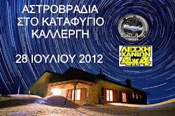 Εκδηλώσεις Σ.Φ.Α.Κ 2012
