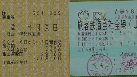 伊勢鉄道490円