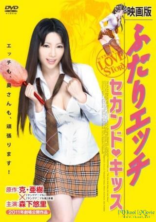 Phim Vợ Chồng Mới Cưới - Futari Ecchi The Movie 2: Second Kiss
