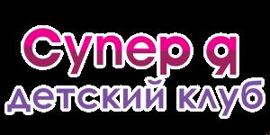 """Детский клуб """"Супер Я"""""""