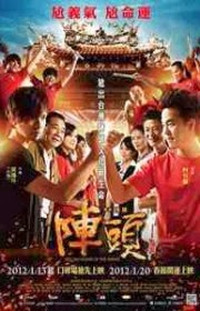 Ver Din Tao: Leader of the Parade (Zhen Tou) (2012) Online