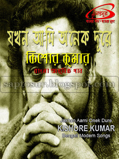 download bengali songs of kishore kumar