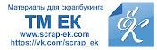"""ТМ """"ЕК""""  вітчизняний виробник матеріалів для скрапбукінгу"""