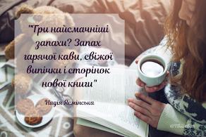 Доброго книжкового дня !