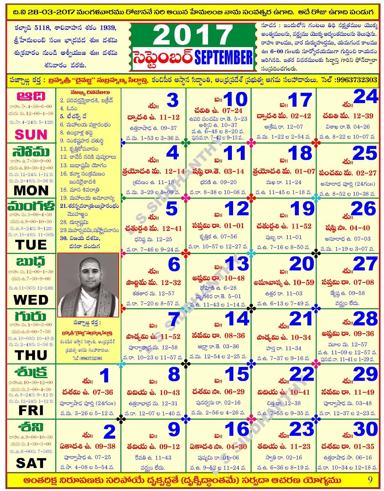 October 2017 Calendar Kalnirnay