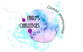 Мои снеговички отмечены в fairys challenge