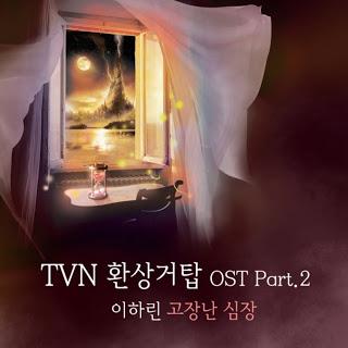 Ha Rin (이하린) - Broken Heart (고장난 심장) Fantasy Tower (환상거탑) OST Part.2