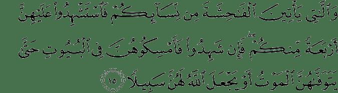Surat An-Nisa Ayat 15