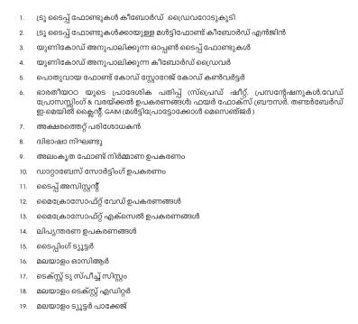 shani dhyanam in telugu pdf