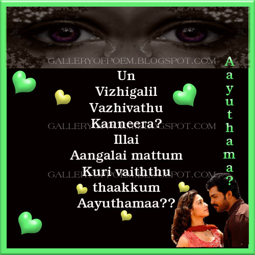 sad love failure quotes in tamil sad love failure quotes in tamil
