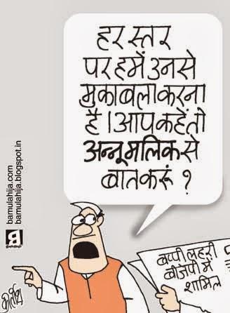 annu malik, bappi lahiri cartoon, bjp cartoon, election 2014 cartoons, cartoons on politics, indian political cartoon, bollywood cartoon