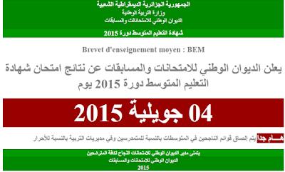 فتح موقع اعلان نتائج شهادة التعليم المتوسط  Brevet d'enseignement moyen : BEM 2015