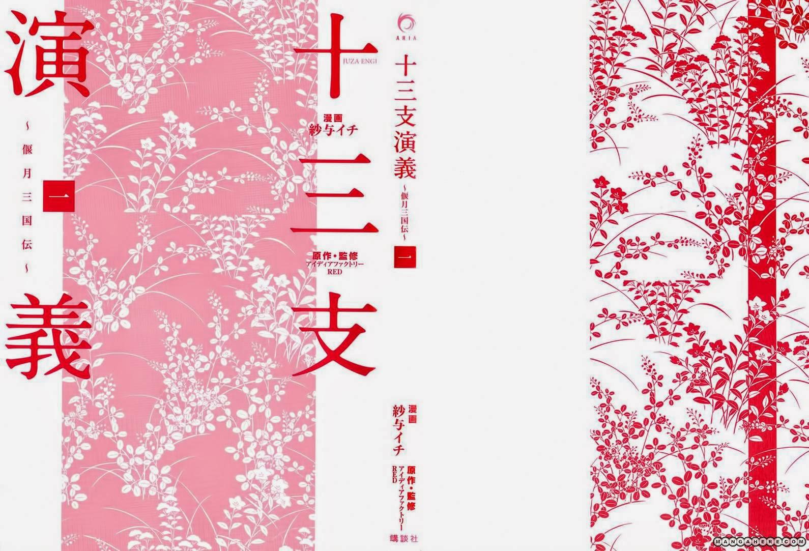 TruyenHay.Com - Ảnh 2 - K9-JUUZA ENGI - ENGETSU SANGOKUDEN UPDATE 1