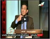 - برنامج الكلام الطيب مع  رمضان عبد المعزحلقة  الأربعاء 20-8-2014