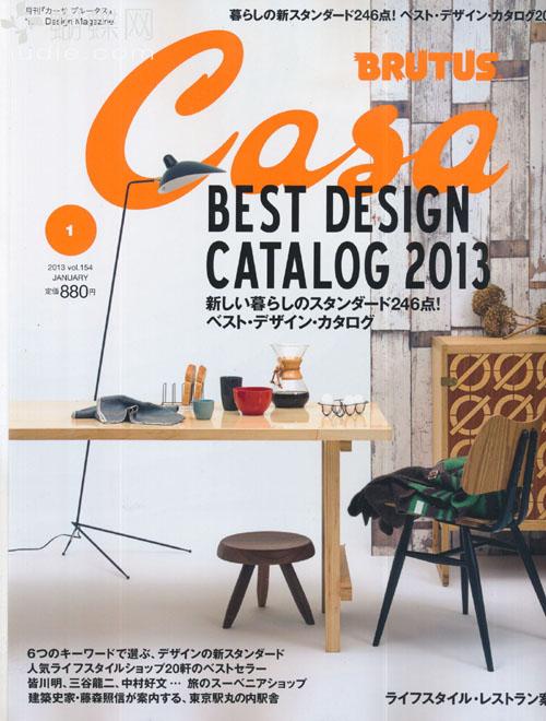 Casa BRUTUS (カーサブルータス) January 2013 magazine scans