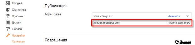 Перенаправление в настройках блога на Blogger