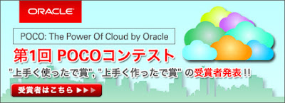 http://www.oracle.com/partners/ja/partner-with-oracle/market-and-sell/opn-awards/partner-campaign-jp/index.html