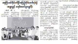 Tu Maung Nyo – ကိုယ္ေတာ္မိႈင္း ရာဇဝင္ေတြလည္းရုိင္းခဲ့ရၿပီ အဖိုးေရ