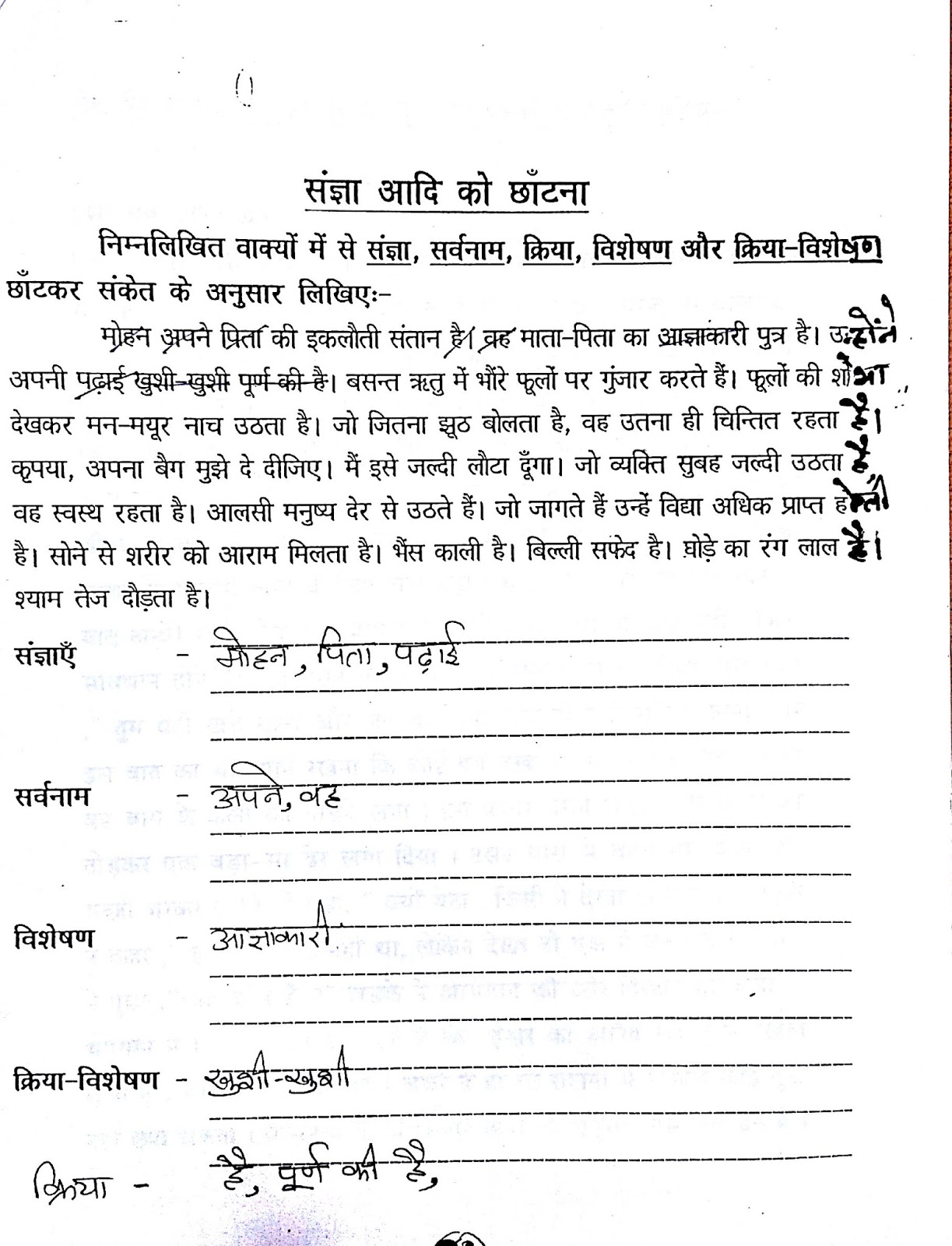 hindi grammar worksheet for grade 2 worksheets for class 2 hindi cbse grade 1 english grammar. Black Bedroom Furniture Sets. Home Design Ideas