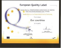 Ευρωπαική ετικέτα ποιότητας