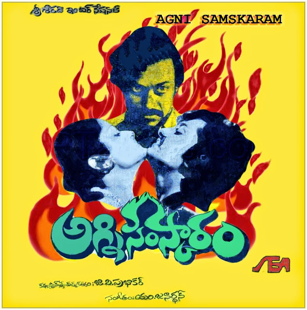 Agni Samskaram  Telugu Mp3 Songs Free  Download  1973