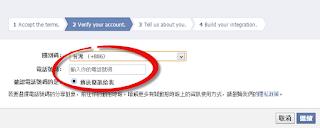 註冊Facebook開發者,步驟三