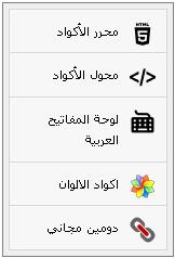 قائمة عين العرب العمودية لمدون بلوجر