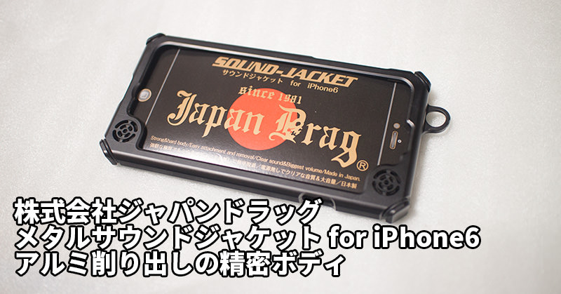 ジャパンドラッグ メタルサウンドジャケット for iphone6 アルミ削り出しケース
