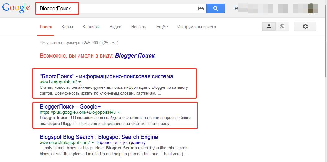 Как видит сайт в Поиске авторизованный пользователь