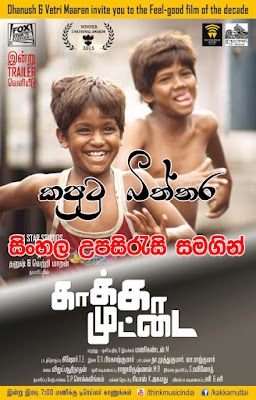 Kaakkaa Muttai 2014 Tamil Full Movie Watch Online With Sinhala Subtitle
