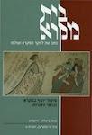 סיפור יוסף במקרא ובראי הדורות