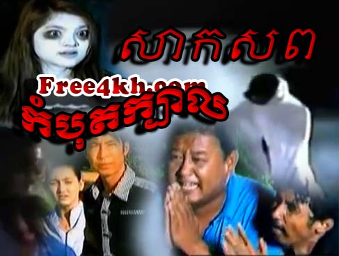 SakSop Kom Baut Kbal Full Movie - Khmer Movie Videos | Free4kh || www