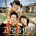 [Album] Various Artists - Thank You OST