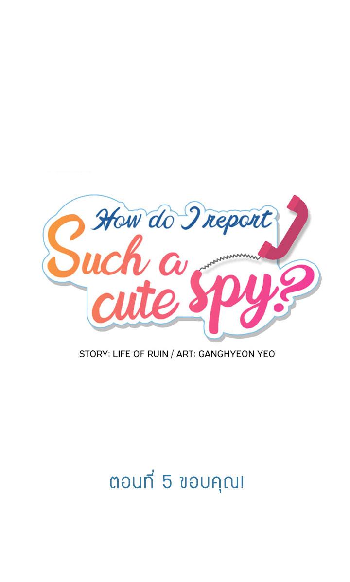 Such A Cute Spy-ตอนที่ 5