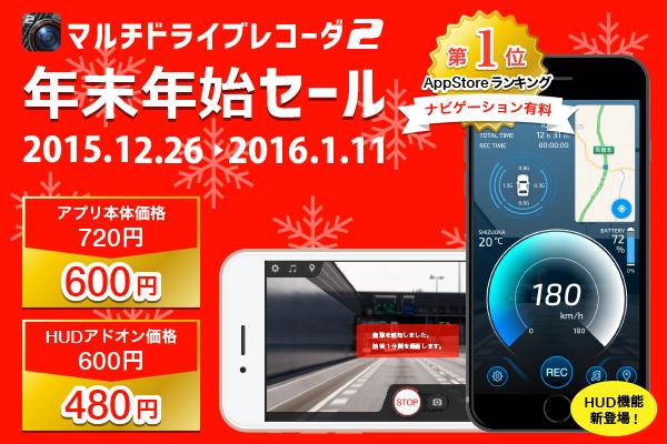 マルチドライブレコーダ2 2015年年末年始セール開催![15/12/26〜16/01/11]