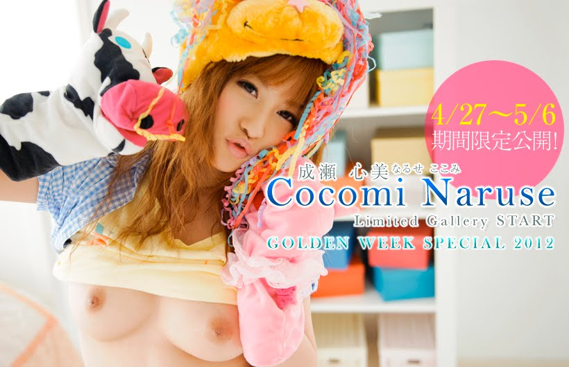 Graphis_GOLDEN_WEEK_SPECIAL_2012_Cocomi_Naruse Uqiaphie GOLDEN WEEK SPECIAL 2012 Cocomi Naruse 03180