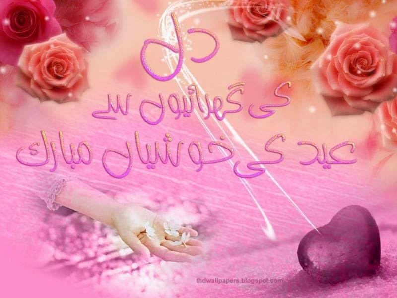 Beautiful Eid al Adha Mubarak Greeting Cards