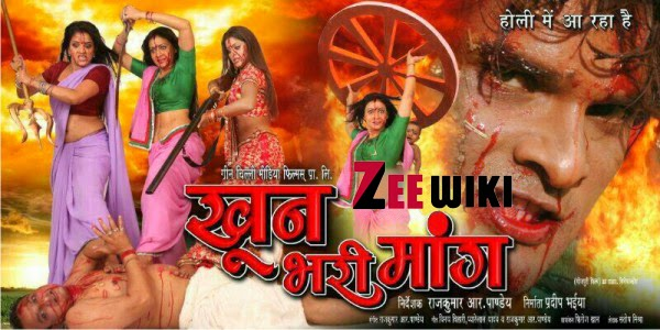 Khoon Bhari Maang (2014) bhojpuri film First Look Poster, wallpapers, pics actress & actor photo