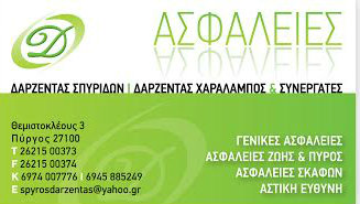 ΑΣΦΑΛΕΙΕΣ ΔΑΡΖΕΝΤΑΣ
