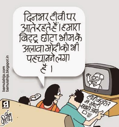 tv cartoon, chhota bheem cartoon, narendra modi cartoon, cartoons on politics, indian political cartoon