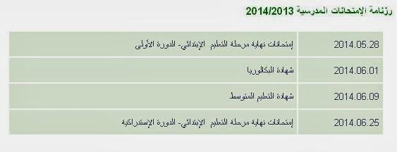 رزنامة الإمتحانات المدرسية 2014/2013