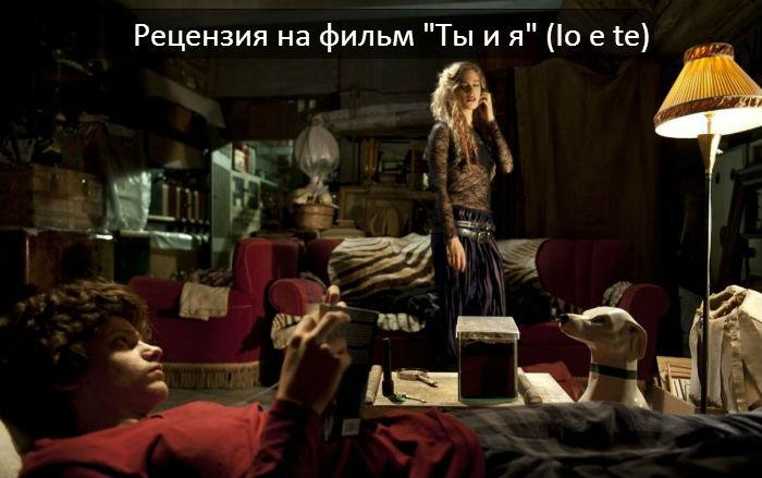 """""""Ты и я"""" (Io e te)"""