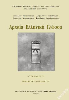 Αρχαια Ελληνικη Γλωσσα Α Γυμνασιου σχολικο βιβλιο εκπαιδευτικου