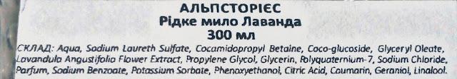 Ingredients Alpstories Liquid soap Lavender