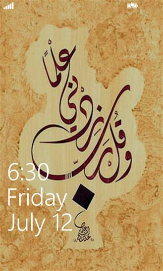 تحميل تطبيق صلاتي من أفضل التطبيقات الأسلامية لويندوز فون ونوكيا لوميا salaty.xap