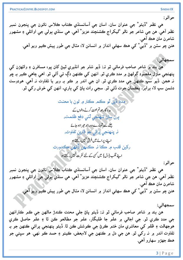 diya-ashaar-ki-tashreeh-sindhi-notes-ix