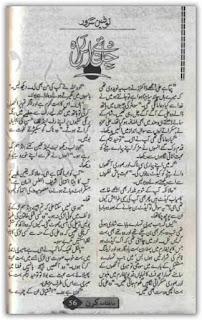 Chal diye is rah novel by Nosheen Sarwar Online Reading