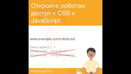 Откройте доступ роботам Google к CSS и JavaScript