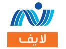 Nile Live قناة نايل لايف بث حي مباشر