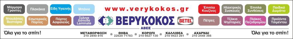 VERIKOKOS